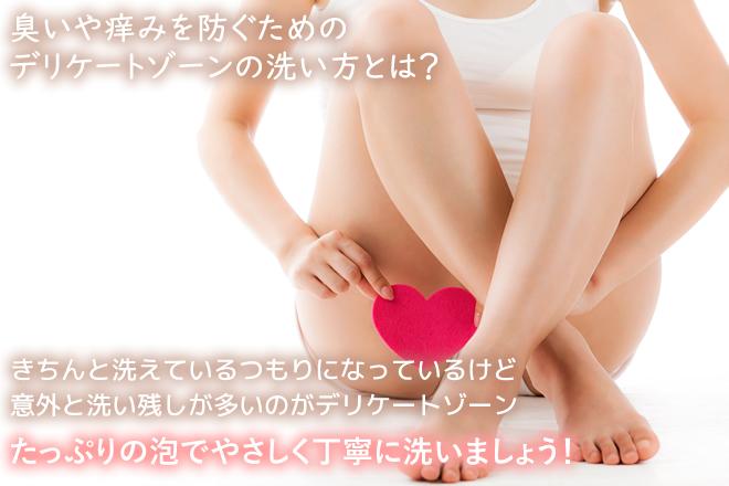 意外と不衛生!?臭いや痒みを防ぐためのデリケートゾーンの洗い方とは?