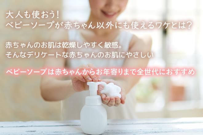 大人も使おう!ベビーソープが赤ちゃん以外にも使えるワケとは?
