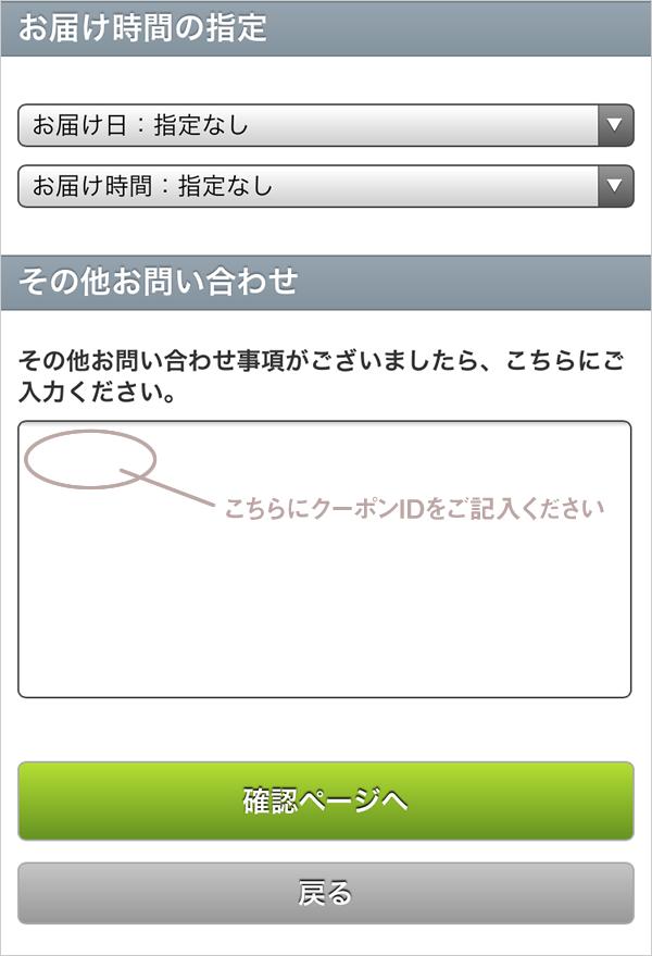 sonotaotoiawase_sp