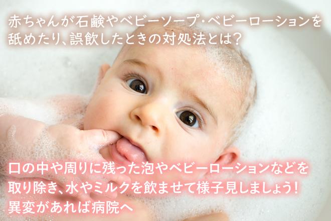 赤ちゃんが石鹸やベビーソープ・ベビーローションを舐めたり、誤飲したときの対処法について