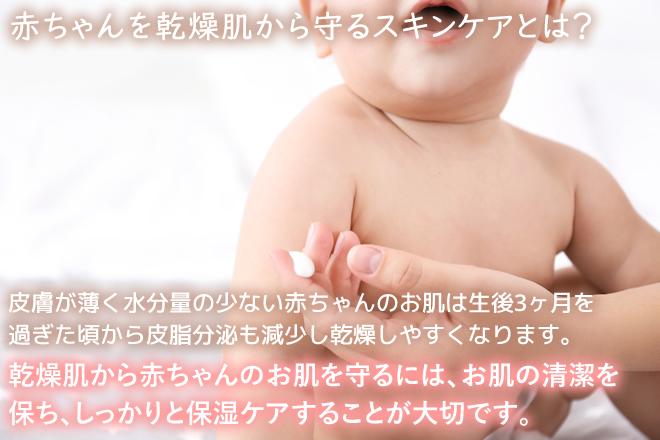 赤ちゃんを乾燥肌から守るスキンケアとは?