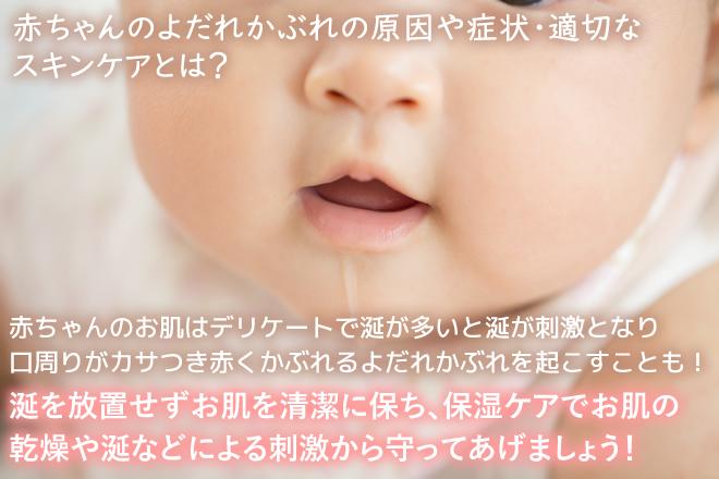 赤ちゃんのよだれかぶれの原因や症状は?適切なスキンケアで対策を!