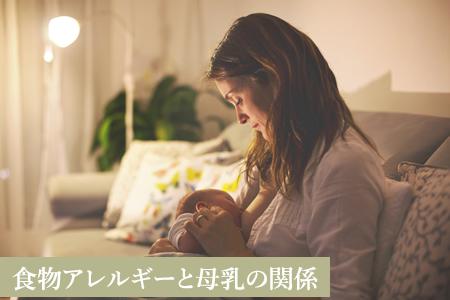 食物アレルギーと母乳の関係