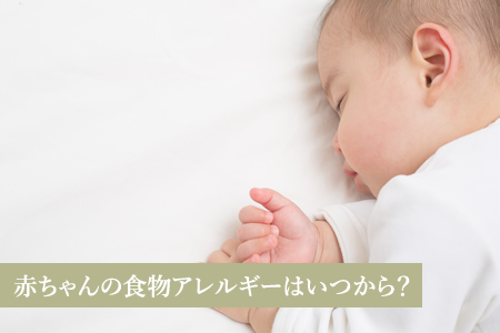 赤ちゃんの食物アレルギーはいつから?