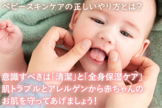 ベビースキンケアの正しいやり方とは?赤ちゃんのお肌を守ろう!