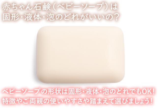 赤ちゃん石鹸(ベビーソープ)は固形・液体・泡のどれがいいの?