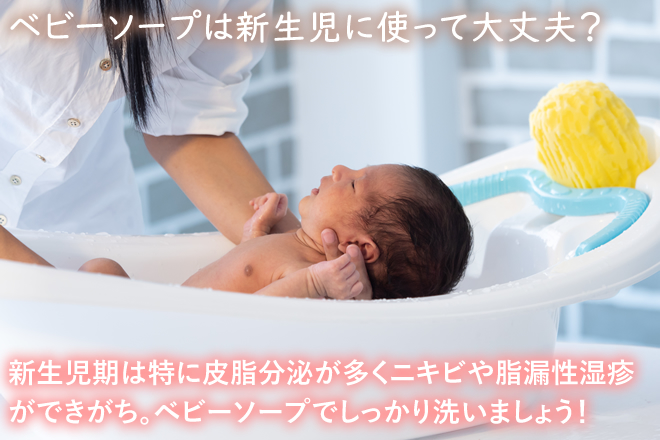 ベビーソープは新生児に使って大丈夫?