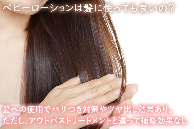 ベビーローションは髪に使っても良いの?