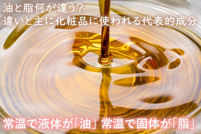 油と脂何が違う?違いと主に化粧品に使われる代表的成分